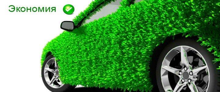 экологичные и экономичные автомобили