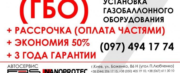 Гбо рассрочка Киев
